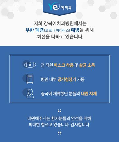 200131_업체별팝업(우한폐렴)_강북예.jpg