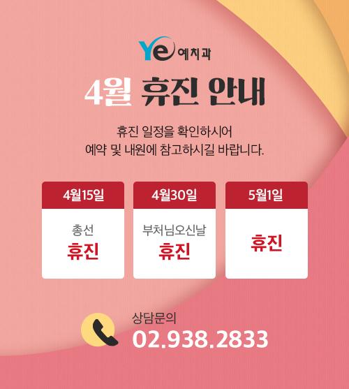 200331_업체별팝업(4월휴진)_강북예.jpg