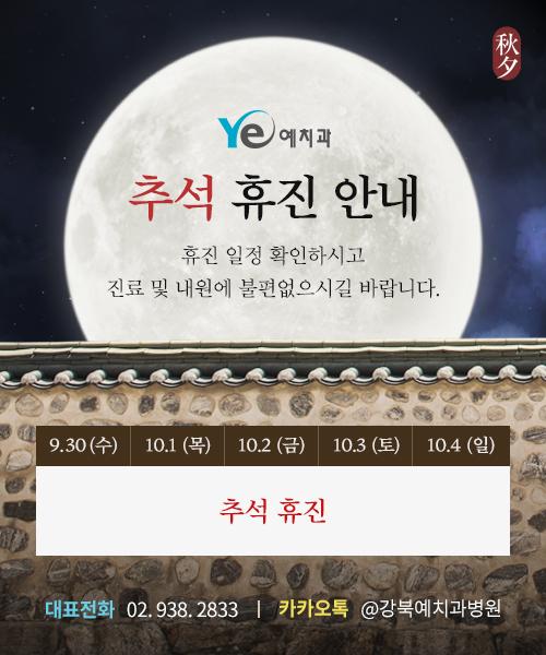 200914_업체별-팝업(추석)_강북.jpg
